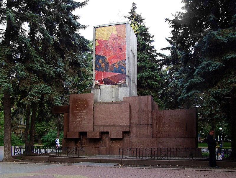 Памятник героям и жертвам революции 1905 года.jpg