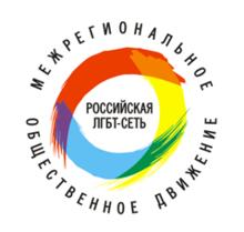 Международные акты о защите сексуальных меньшинств