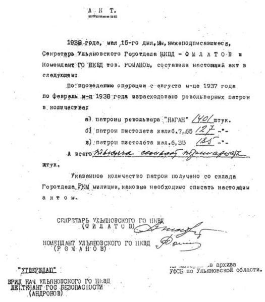 Файл:AKT NKVD.jpg