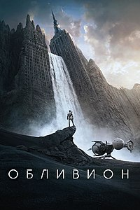200px-Oblivion_2013.jpg