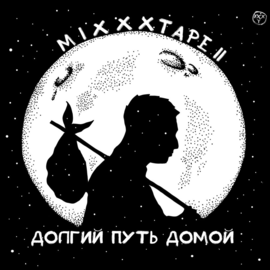 Oxxxymiron mixxxtape ii. Долгий путь домой скачать микстейп.
