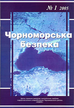 Black Sea journal.jpg