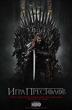 игру игра престолов скачать бесплатно