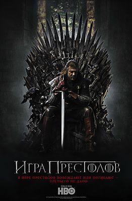 игра престолов фото 1 сезон