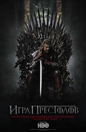 Игра престолов (телесериал)