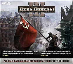 Обложка Hearts of Iron III