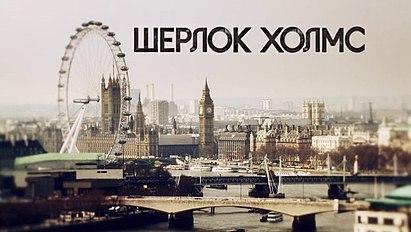 https://upload.wikimedia.org/wikipedia/ru/thumb/4/49/Sherlock_%28TV_series%29.jpg/411px-Sherlock_%28TV_series%29.jpg