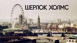 Шерлок (телесериал) — Википедия