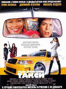 «Кино Такси 3 Смотреть Онлайн» — 1995