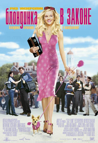 Legally Blonde poster.png