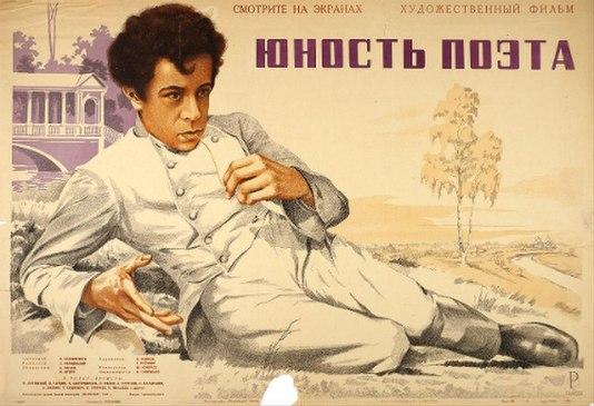 Скачать фильм юность поэта 1937 через торрент в