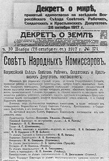 2 всероссийский съезд советов рабочих и солдатских депутатов: