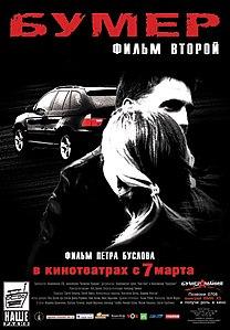 «Бумер: Фильм Второй» / 2006
