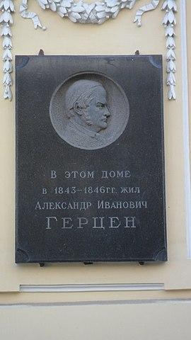 Мемориальная доска А.И. Герцену.jpg