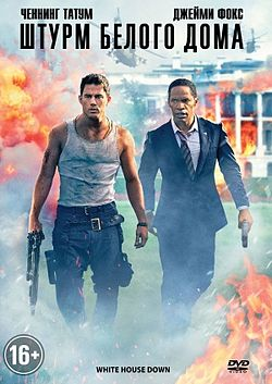 White House Down.jpg