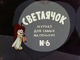 Кадр из мультфильма «Светлячок № 6»