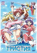 http://upload.wikimedia.org/wikipedia/ru/thumb/4/4d/Tristia_anime.jpg/150px-Tristia_anime.jpg