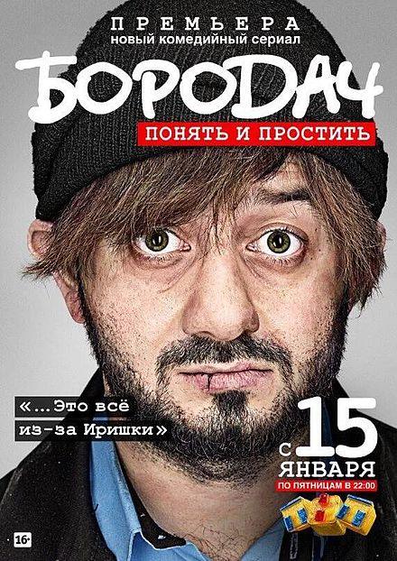 Бородач 2016  ТНТ смотреть онлайн бесплатно все серии
