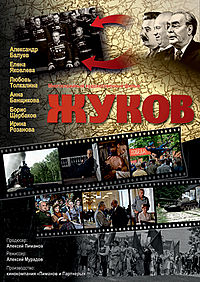 Постер-сериала-Жуков.jpg