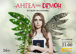 Poster-angel-ili-demon.jpg