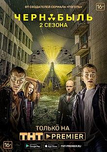 Чернобыль Зона отчуждения 2 сезон (2016) все серии