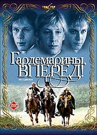 «Песни Из Фильма Отчаянный» — 2007