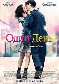 http://upload.wikimedia.org/wikipedia/ru/thumb/4/4f/One_Day_%28movie_2011%29.jpg/200px-One_Day_%28movie_2011%29.jpg