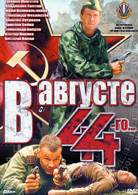 V avguste 44-go movie poster.jpg