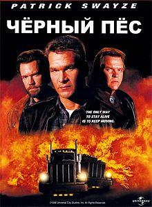 «Смотреть Онлайн Фильм Чёрный Пёс В Хорошем Качестве» — 2003