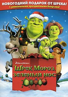 Shrek The Halls.JPG