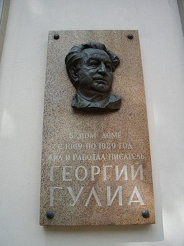 Мемориальная доска на доме № 16 по Новопесчаной улице