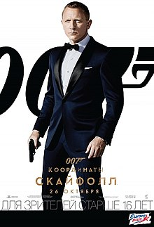 Официальный сайт 007