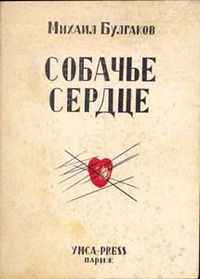 Михаил булгаков-собачье сердце