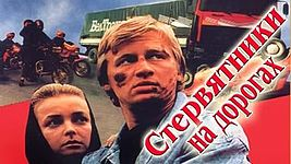 Скачать торрент фильм стервятники на дорогах 1990.