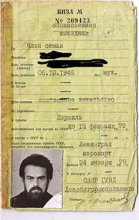 Файл: Exit visa forever.jpg