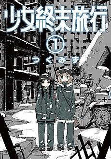 Читати мангу Shoujo Shuumatsu Ryokоu / Остання подорож дівчат