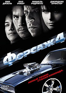Форсаж 4 (Fast And Furious).jpg