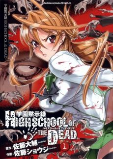 Highschool of the Dead.jpg