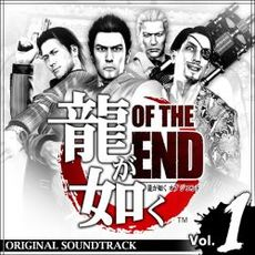 Обложка альбома  «Ryu ga Gotoku OF THE END Original Soundtrack» (2011)