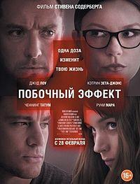 Побочный эффект фильм 2013