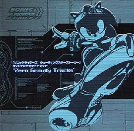 Обложка альбома «Sonic Riders Shooting Star Story Original Soundtrack «Zero Gravity Tracks»» (2008)