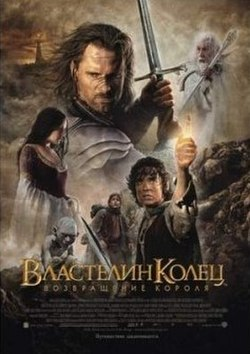 The Lord of the Rings. The Return of the King — movie.jpg