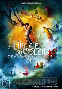 Cirque du Solei. Worlds Away (2012) постер.jpg