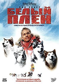 Eight below.jpg