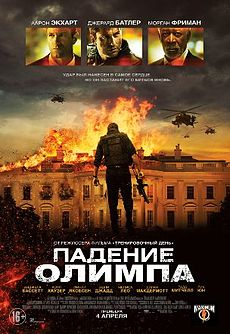 «Смотреть Фильм Падение Олимпа» / 2013
