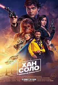 Кино: американское и не только - Страница 24 204px-Solo_A_Star_Wars_Story_poster