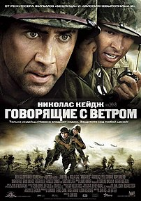 Windtalkers movie.jpg