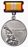 Медаль «За доблестный труд» Ставрополья II степени.png