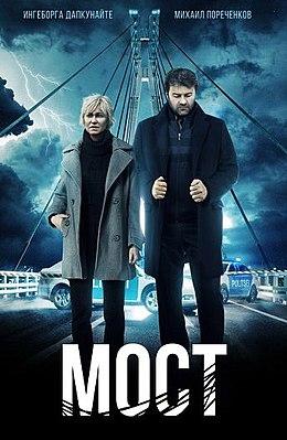 Постер российского телесериала «Мост».jpg
