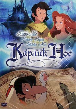 KarlikNos poster.jpg